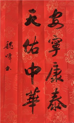 12平利书协魏峰--安宁康泰、天佑中华.jpg