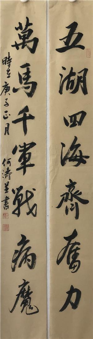 5何涛--五湖四海齐奋力、万马千军战病魔.jpg