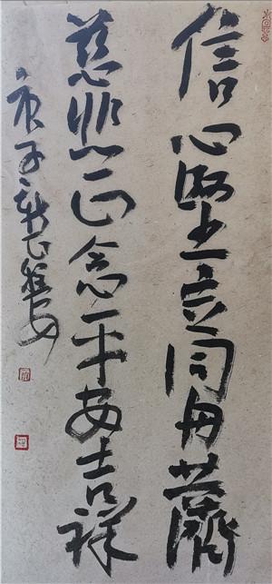 4程安--信心坚定同舟共济、慈悲正念平安吉祥.jpg