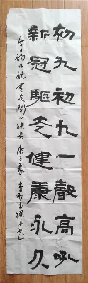10石泉书协李昌玉--初九初九一声高吼、新冠驱走健康永久.jpg