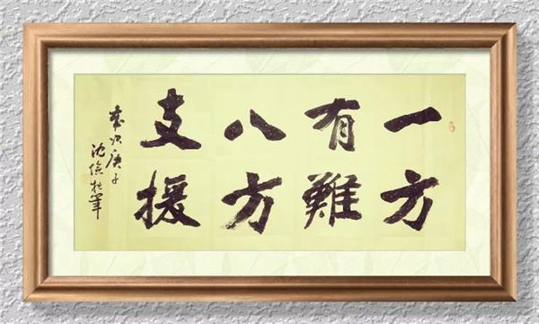9汉阴书协沈俭--一方有难、八方支援.jpg
