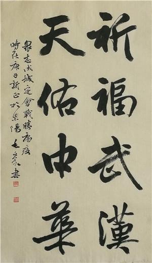 14紫阳书协毛文凯--祈福武汉、天佑中华.jpg